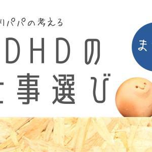 ADHDの仕事選び ~まとめ~