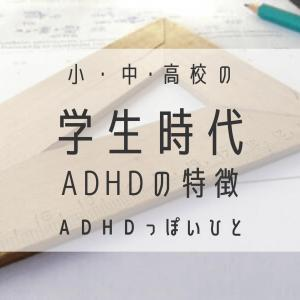 学生時代 ~小学・中学・高校時代のADHD特徴~