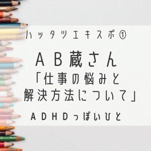 ハッタツエキスポ 参加プログラム① AB蔵さん 「仕事の悩みと解決方法について」