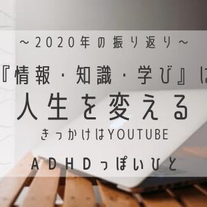 2020年の振り返り『情報・知識・学び』は人生を変える~きっかけはYouTube~