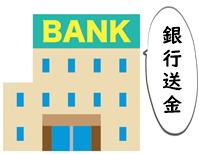 オンカジ 出金 銀行