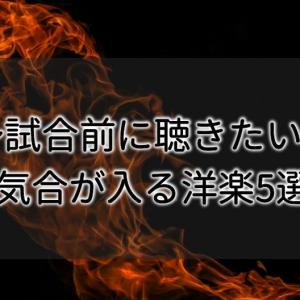 【試合前に聞きたい】気合が入る洋楽5選~有名格闘家入場曲~