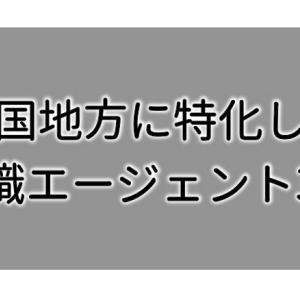 【おすすめ】四国に特化した転職エージェント3選~高知、愛媛、徳島、香川~