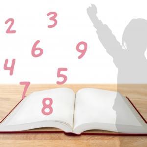 算数ができる子どもに育てるには?