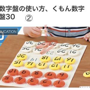 数字盤、くもん数字盤30の使い方②