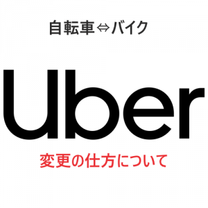 番外編:UberEats 自転車からバイクへの変更方法