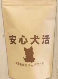 【口コミ】食べない??安心犬活の評判や食べ方を徹底解説!!