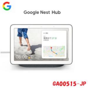 【口コミ】できることは何?Google Nest Hubの評判から使い方まで徹底解説!!