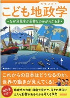 Z会中学受験コース6年8月号二回目 社会