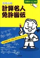 Z会中学受験コース6年9月号二回目 算数