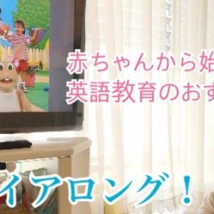 《英語育児を始めるならこれ!》DWE PA! プレイアロングは赤ちゃんに最適♡