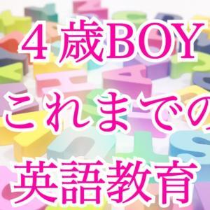 4歳年中BOYの英語歴!おうち英語これまでのまとめ