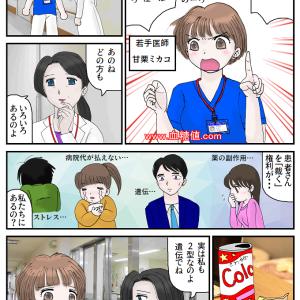 若手医師・甘栗ミカコ頑張る♡