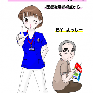 若き女医・甘栗ミカコと患者Aさんの物語