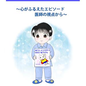 カイトくんの絵本・改(カラー版)