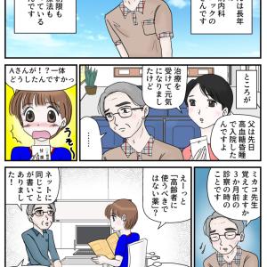 若き女医・甘栗ミカコと患者Aさんの物語(デジタル版)