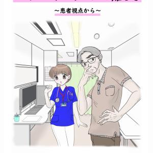 若き女医・甘栗ミカコと患者Aさんの物語(患者さん視点版)
