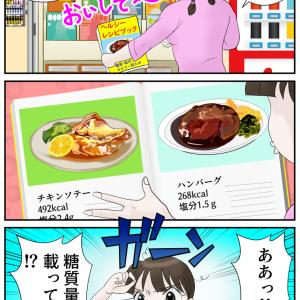 おいっ糖質量書いてないやんけ~!(実話)