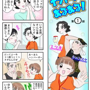 イントラマンガ『イントラあるある!』のお知らせ