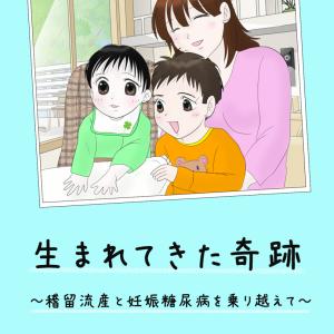 妊娠出産漫画『生まれてきた奇跡~稽留流産と妊娠糖尿病を乗り越えて~』