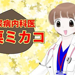 縦スク漫画「糖尿病内科医・甘栗ミカコ」