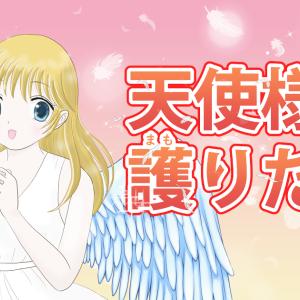 漫画『天使様は護(まも)りたい』