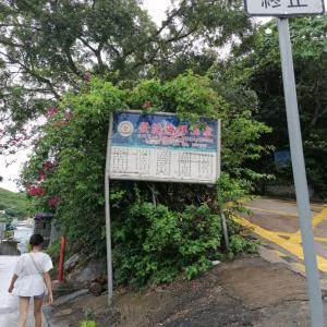 清水湾の漁村で海鮮料理/發記海鮮酒家