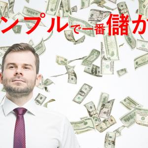 【お金の基礎編】一番シンプルで、一番儲かる方法があるのになぜやらない?