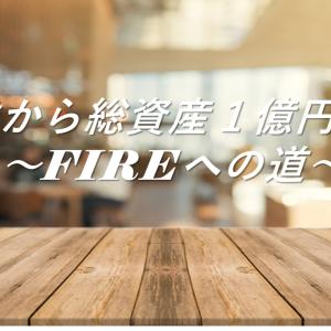 【実践編】20歳から総資産1億円計画始動!