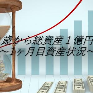 【資産運用】20歳から総資産1億円計画 ~1ヶ月目~