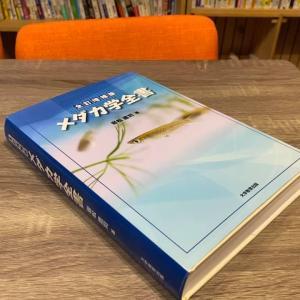 メダカ学全書(12000円)を買いました