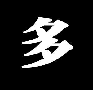 メダカを漢字一文字で表すと、、、