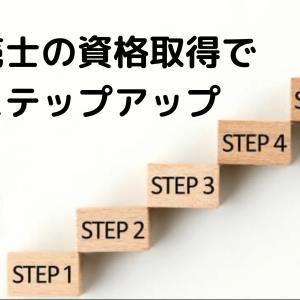【販売士 リテールマーケティング】取得方法と収入UPへの活かし方!