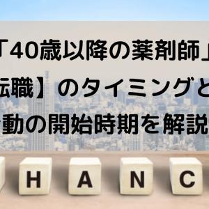 「40歳以降の薬剤師」【転職】のタイミングと活動の開始時期を解説!