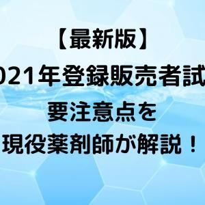 【最新版】「2021年登録販売者試験」要注意点を現役薬剤師が解説!