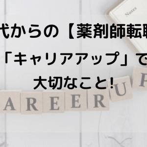 40代からの【薬剤師転職】「キャリアアップ」で大切なこと!