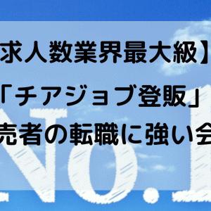 【求人数業界最大級】「チアジョブ登販」登録販売者の転職に強い会社No1!