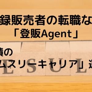 登録販売者の転職なら「登販Agent」実績の「エムスリーキャリア」運営!