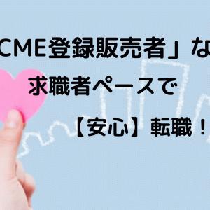 「CME登録販売者」なら求職者ペースで【安心】転職!