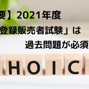 【重要】2021年度「登録販売者試験」は過去問題が必須!