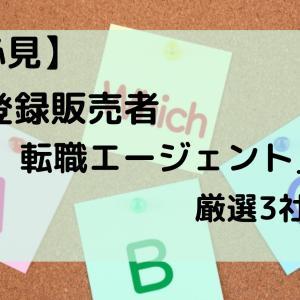 【必見】「登録販売者転職エージェント」厳選3社!