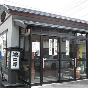 弘前市「瀧二郎」