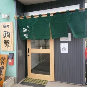 弘前市「駒繋」