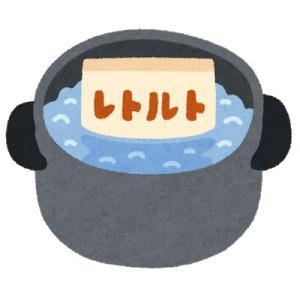 【噂の無印レトルト】初体験レビュー