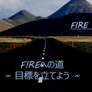 FIREへの道~人生の目標を立てよう~