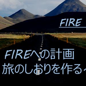 FIREへの計画~旅のしおりを作る~