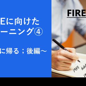 FIREに向けたトレーニング④~実家に帰る;後編~