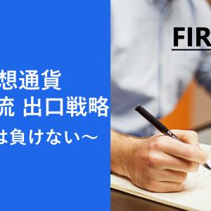 """トカゲ流 仮想通貨""""出口戦略"""""""