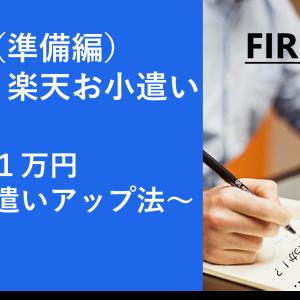 (準備編)楽天お小遣い ~毎月1万円、実家の家賃を下げるorお小遣いアップ法~