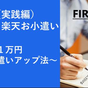 (実践編)楽天お小遣い~毎月1万円、実家の家賃を下げるorお小遣いアップ方法~